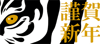 2010年 年賀状