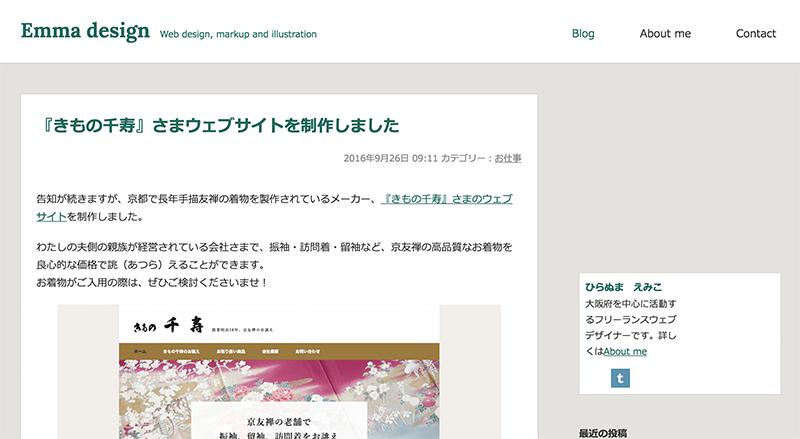 写真:以前のWebサイトのキャプチャー画像